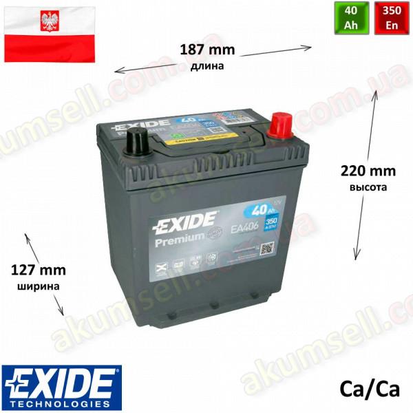 EXIDE Premium 40Ah R+ 350A (ASIA JIS тонкие клеммы)