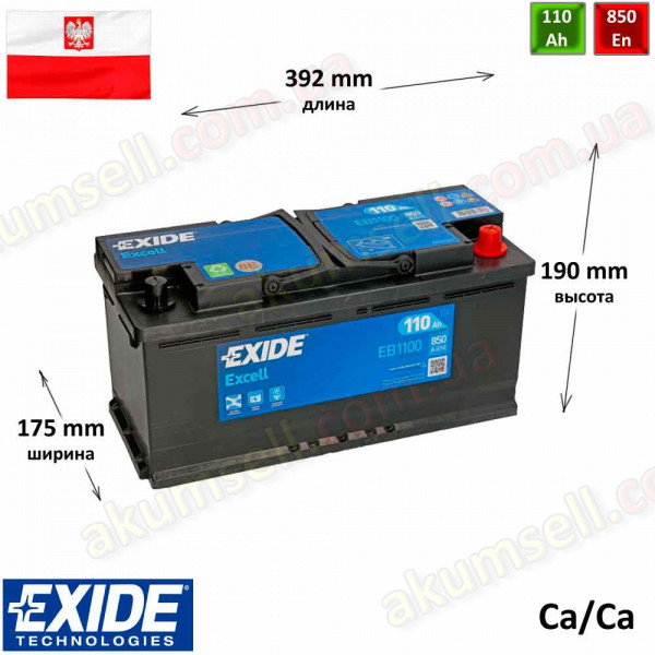 EXIDE Excell 110Ah R+ 850A