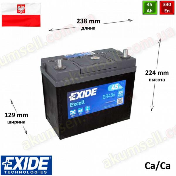 EXIDE Excell 45Ah R+ 330A (ASIA JIS тонкие клеммы)