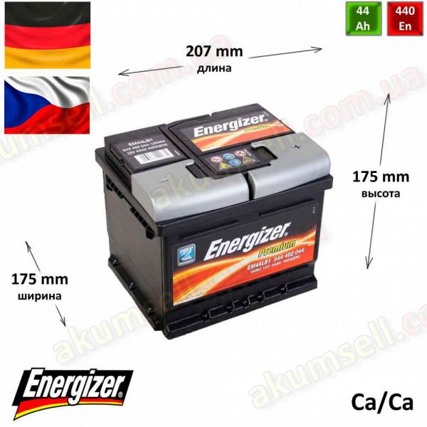 ENERGIZER Premium 44Ah R+ 440A (низкий)