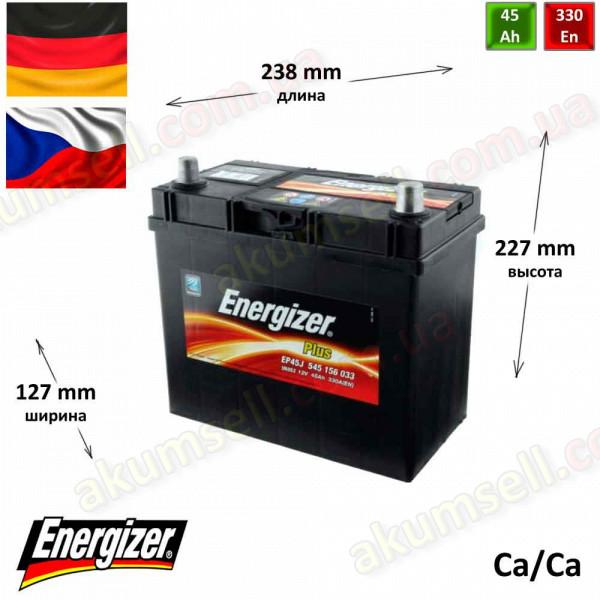 ENERGIZER Plus 45Ah R+ 330A (ASIA Honda)