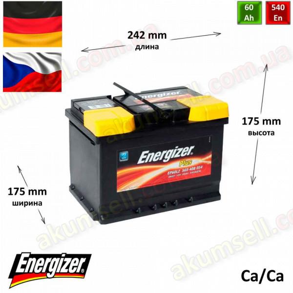 ENERGIZER Premium 60Ah R+ 540A (низкий)