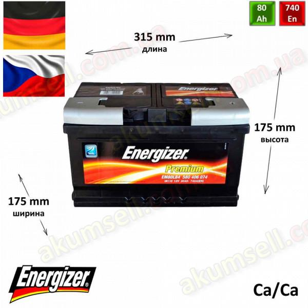ENERGIZER Premium 80Ah R+ 740A (низкий)