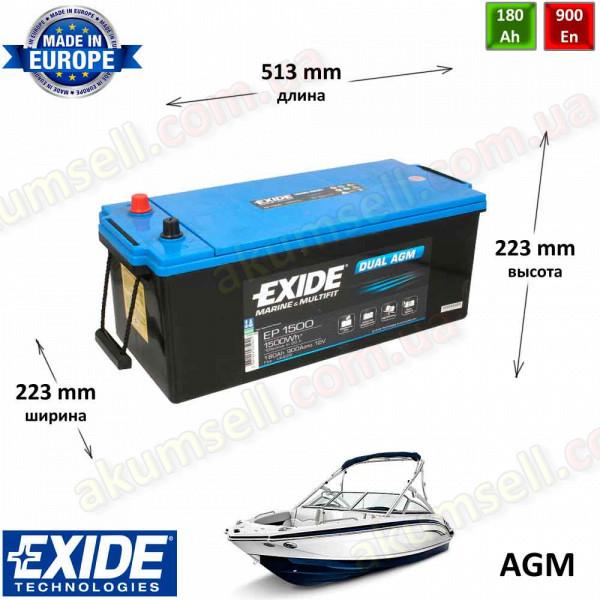 EXIDE Marine 180Ah L+ 900A DUAL DUAL AGM (1500Wh)