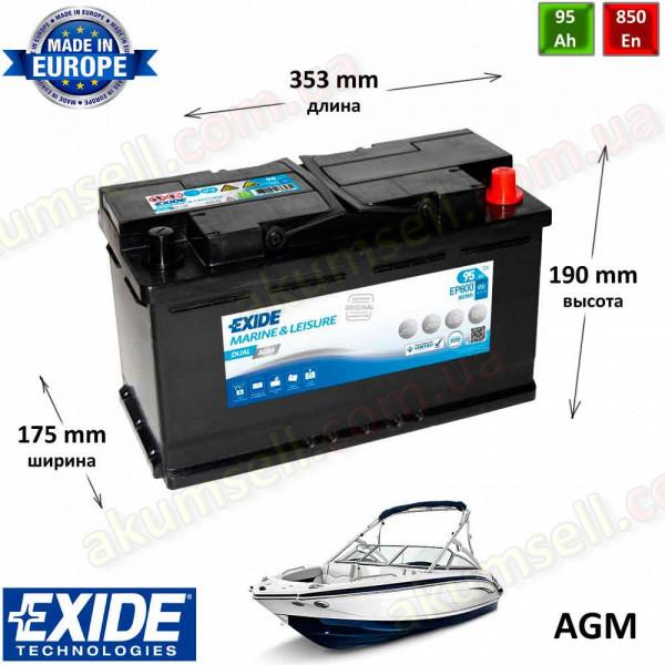 EXIDE Marine 95Ah R+ 850A DUAL AGM (800Wh)