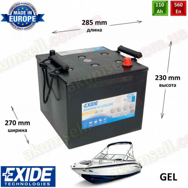 EXIDE Marine 110Ah 560A EQUIPMENT GEL (Клеммы по диагонали 1200Wh)