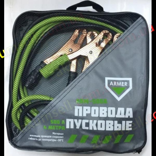 Провода пусковые ARMER 500A, 4М (50С)