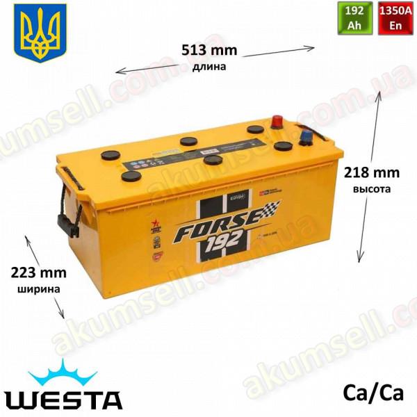 FORSE 192Ah L+ 1350A (Westa)