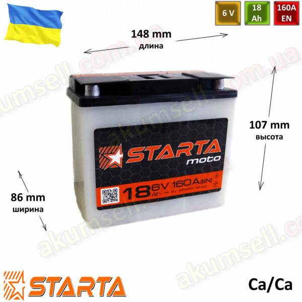 STARTA 18Ah R+ 160A клемма круглая, 6V (кислотный)