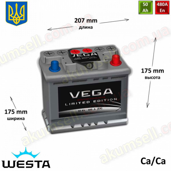 VEGA LE 50Ah R+ 480A (низкий)
