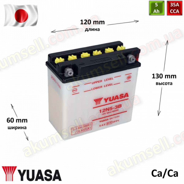 YUASA 5Ah R+ 35A (кислотный)