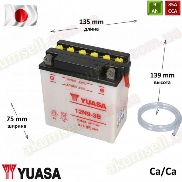 YUASA 9Ah R+ 85A (кислотный)