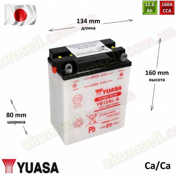 YUASA 12.6Ah R+ 160A (кислотный)